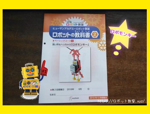 ロボット教室と公文KUMON