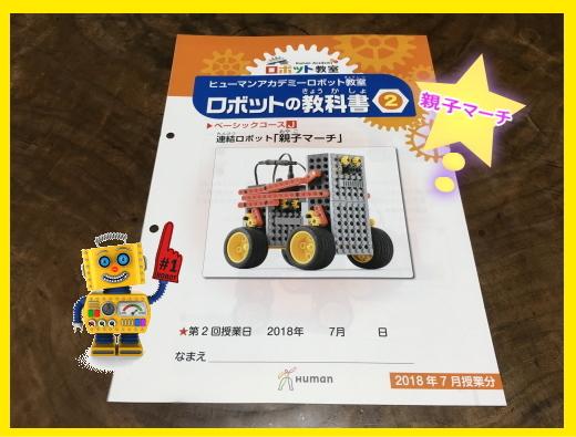 ロボット教室「親子マーチ」テキスト
