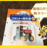 ロボット教室「親子マーチ」教科書