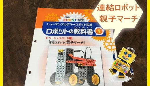 ヒューマンアカデミーロボット教室『講師用テキスト』の秘密をみた!