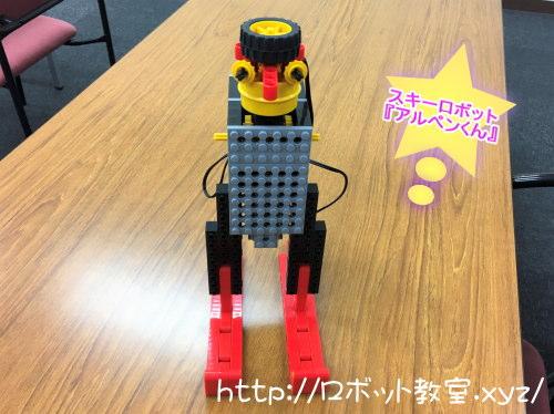 ロボット教室で作ったアルペン君