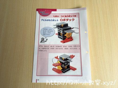 ヒューマンアカデミーロボット教室のテキスト
