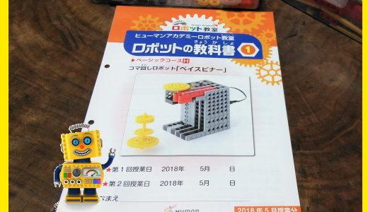 ロボット教室ベーシックコースの感想。テキストがいきなり難しくなった…
