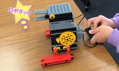 アヒル型ロボット・ロボダック