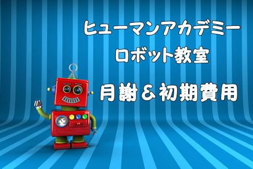 ヒューマンアカデミーロボット教室の月謝&初期費用