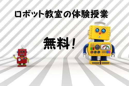 ヒューマンアカデミーロボット教室の体験授業は無料
