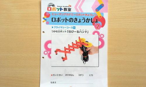 どこまでのびーる?ハンド(改造編) ヒューマンキッズ・ロボット教室体験記