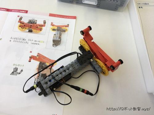 プライマリーコースで作ったロボット