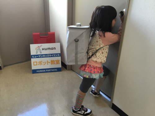 ロボット教室に入室します。プライマリーコースに通学中