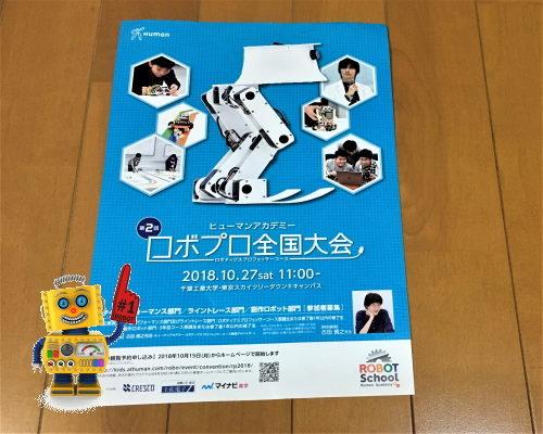 ヒューマンアカデミーロボット教室のロボプロ全国大会パンフレット