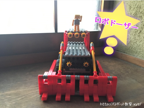 ヒューマンアカデミーロボット教室で作ったロボドーザー