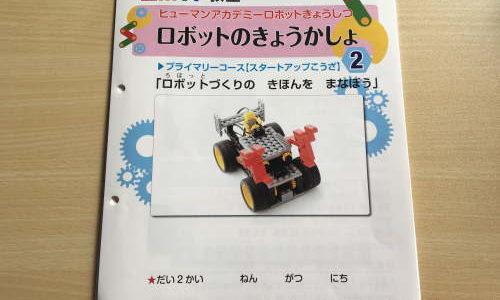 ヒューマンアカデミーロボット教室プライマリーコースに通学中!