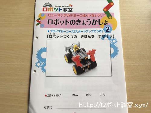 ロボットのテキスト教科書
