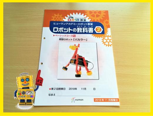 ヒューマンアカデミーロボット教室の体験談ブログ