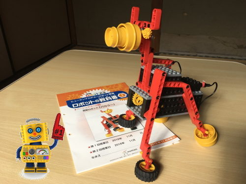 完成した馬型ロボットとヒューマンアカデミーロボット教室のテキスト
