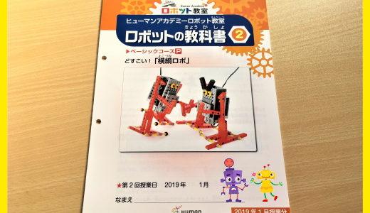 ロボット教室は試行錯誤の連続。だから精神力を鍛えられる習い事です。