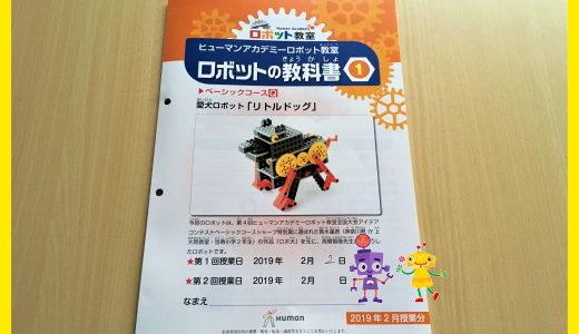 「トヨタ式なぜなぜ5回法」は小学生のロボット作りにも使える手法だ!