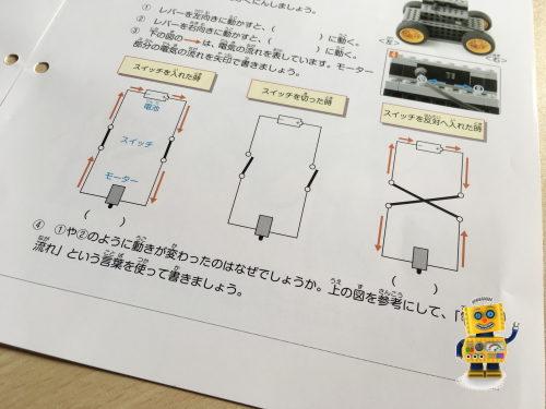 ヒューマンアカデミーロボット教室のテキストは文字が大きくて見やすいわかりやすい