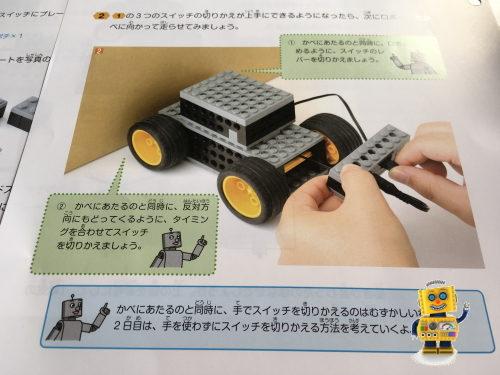 小学1年生のヒューマンアカデミーロボット教室体験談ブログ