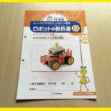 ヒューマンアカデミーロボット教室体験ブログ